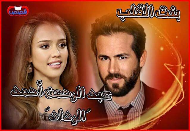 رواية بنت القلب بقلم عبد الرحمن أحمد