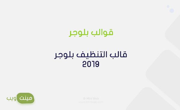 قالب التنظيف بلوجر 2019