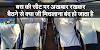 बस की सीट पर न्यूजपेपर रखकर बैठने से क्या जी-मिचलाना बंद हो जाता है / GK IN HINDI