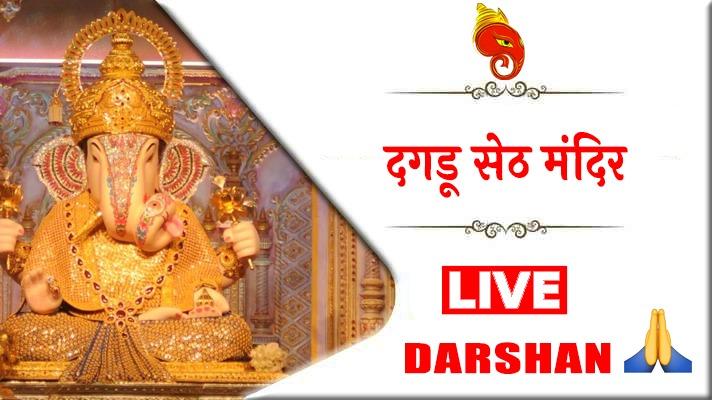 Shrimant Dagadusheth Online Live Darshan 2021