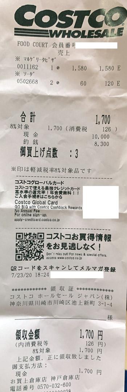 コストコホールセール 神戸倉庫店 2020/7/23 のレシート