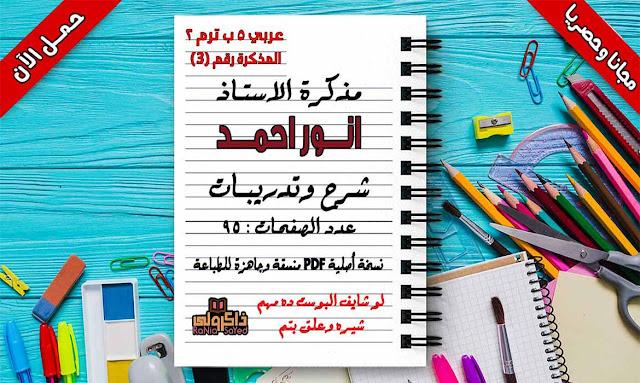 تحميل مذكرة اللغة العربية للصف الخامس الابتدائى الترم الثانى للاستاذ انور احمد