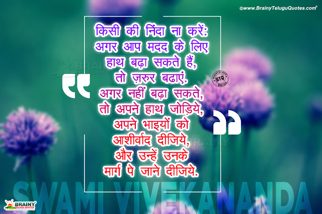 Best Quotes of Swami Vivekananda in Hindi With Images You Can Download Top 10 Motivational Quotes,Thoughts,Sayings Images,Best Collection of Swami Vivekananda Quotes and Sayings in Hindi,swami vivekananda quotes hd wallpapers in hindi, motivational hindi vivekananda hd wallpapers sayings,swami vivekananda quotes, youth quotes in hindi, swami vivekananda hd wallpapers quotes,vivekananda hd wallpapers with anmol vachan in telugu, best swami vivekananda speeches in hindi, Swami Vivekananda life inspirational sayings, Daily Hindi Motivational Quotes Free download