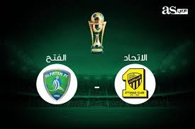 مباراة الاتحاد والفتح بث مباشر اليوم 1-1-2020 في الدوري السعودي