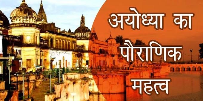 भगवान राम की जन्मभूमि अयोध्या में कई देव करते हैं वास, जानिए इसकी पौराणिक मान्यताएँ …
