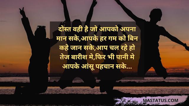 Best Friend Status In Hindi | Friendship Status In Hindi | Mastatus