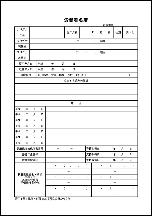 労働者名簿 018