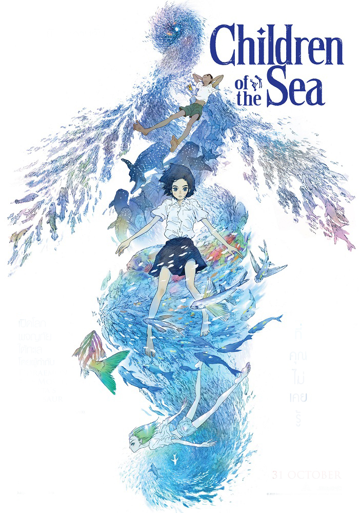 Children of the Sea [2019] [CUSTOM HD] [DVDR] [NTSC] [Latino]