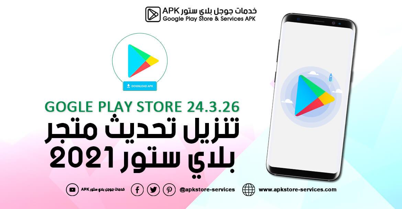 تحميل بلاي ستور 2021 أخر إصدار - تنزيل Google Play Store 24.3.26