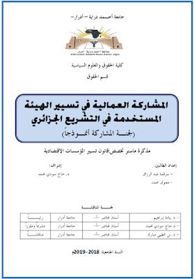 مذكرة ماستر: المشاركة العمالية في تسيير الهيئة المستخدمة في التشريع الجزائري PDF