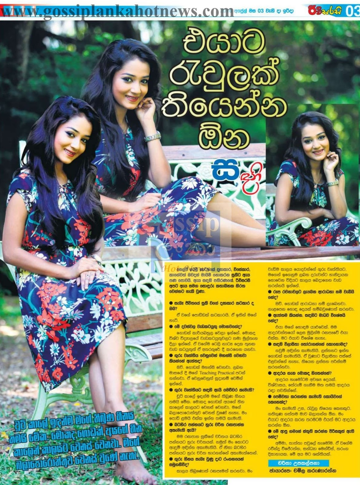 Gossip Chat with Sadani madhubhashani pathirana