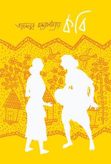তারাশঙ্কর বন্দোপাধ্যায়ের উপন্যাস 'কবি'
