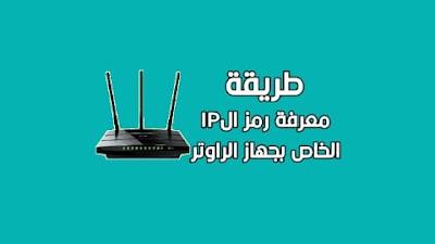 معرفة IP جهاز الراوتر