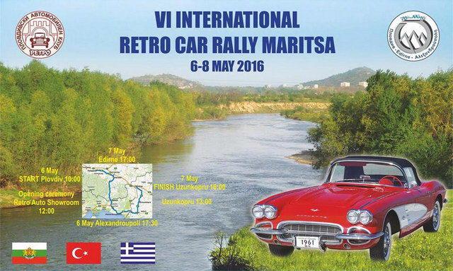 """Το Διεθνές Ράλι Αντίκα """"Maritsa 2016"""" την Παρασκευή στην Αλεξανδρούπολη"""