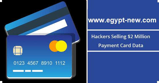 يبيع الهاكرز تفاصيل -بطاقة الدفع الكورية الجنوبية والولايات المتحدة بقيمة 2 مليون دولار في سوق- Darknet Market