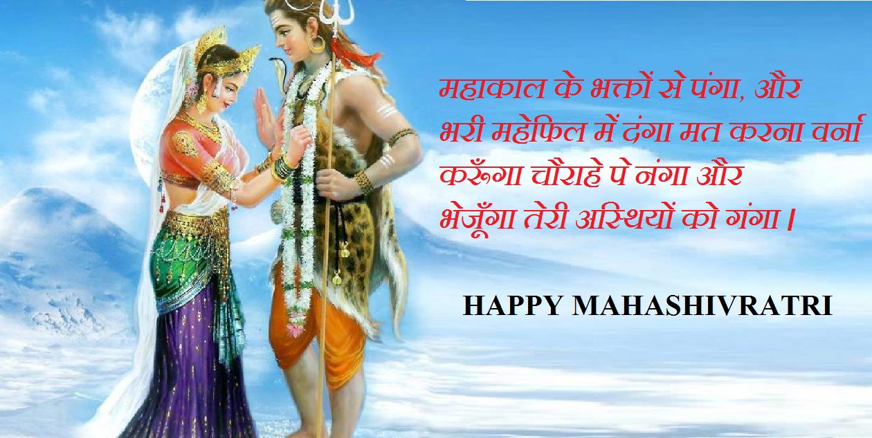महा शिवरात्रि quotes in hindi