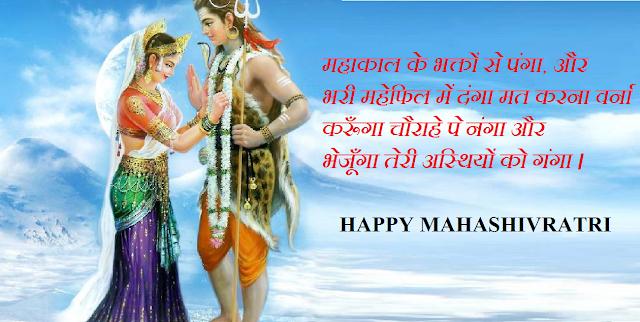 Shivratri status for Mahakaal Mahadev Bhole