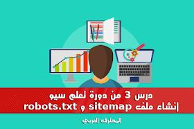 انشاء خريطة sitemap  و ملف الربوت robots.txt