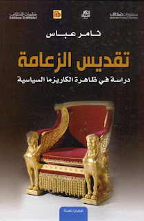 حمل كتاب تقديس الزعامة : دراسة في ظاهرة الكاريزما السياسية - ثامر عباس