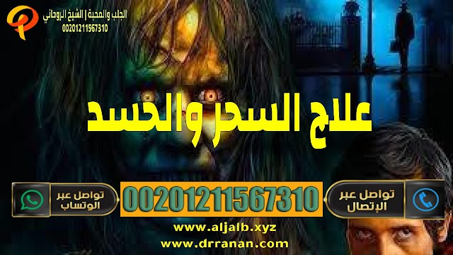 علاج السحر والحسد00201211567310