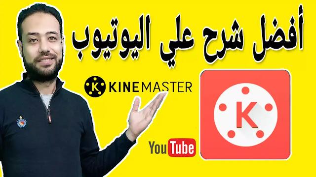 شرح برنامج كين ماستر| kineMaste افضل شرح علي اليوتيوب في تعليم المونتاج من الهاتف
