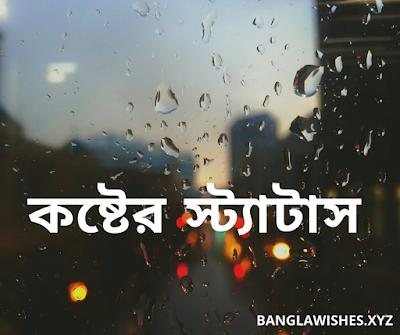 bangla koster status