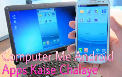 Computer_Me_Android_Apps_Kaise_Chalaye_Aur_Install_Kare