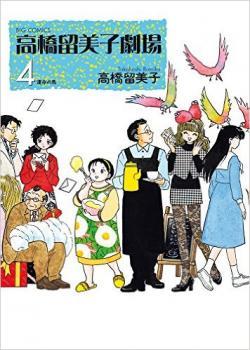 Rumic Theater Manga