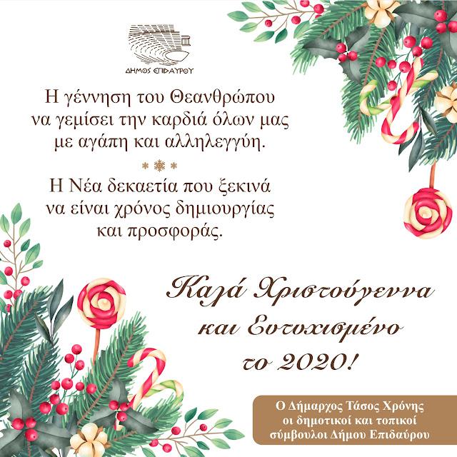 Ευχές από τον Δήμαρχο και τους Δημοτικούς Συμβούλους του Δήμου Επιδαύρου