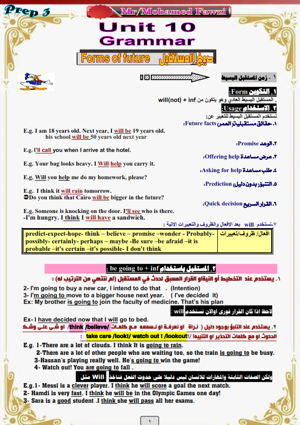 أقوى مراجعات اللغة الانجليزية للصف الثالث الاعدادي الترم الثاني -%2B_001