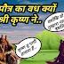 भीम के पुत्र बर्बरीक का वध श्री कृष्ण ने क्यों किया.... ?