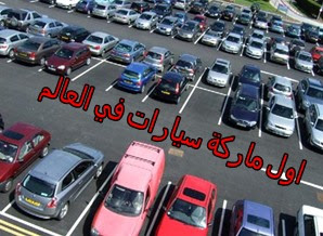 اول ماركة سيارات في العالم