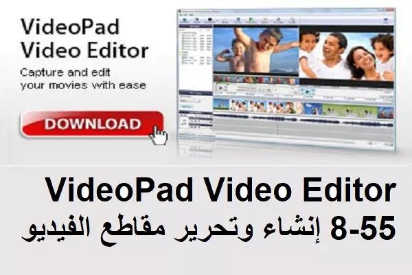 VideoPad Video Editor 8-55 إنشاء وتحرير مقاطع الفيديو