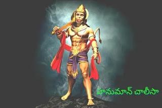 Hanuman Chalisa Lyrics In Telugu | Meaning