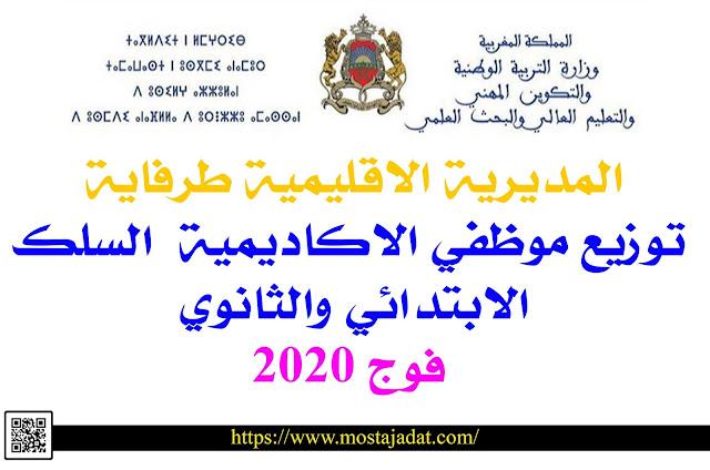 المديرية الاقليمية طرفاية : توزيع موظفي الاكاديمية فوج 2020 على المؤسسات التعليمية - السلك الابتدائي والثانوي