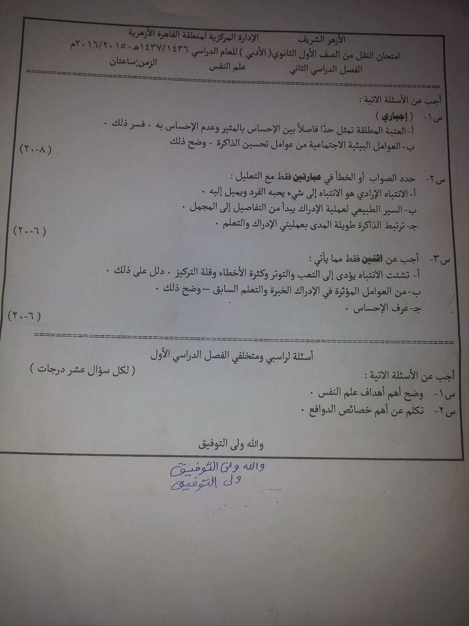 ورقة امتحان علم نفس ازهر القاهرة للصف الثانى الثانوى الترم الثانى 2016