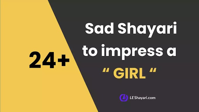 Top 24+ Best Sad Shayari to impress a Girl -LeShayari