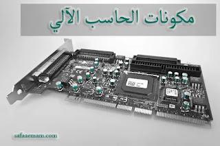 ما هي مكونات الحاسوب الأساسية