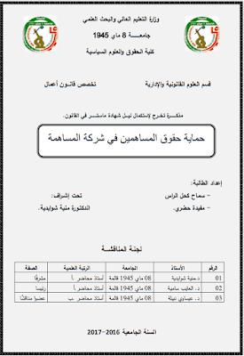 مذكرة ماستر: حماية حقوق المساهمين في شركة المساهمة PDF
