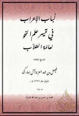 لُباب الإعراب في تيسير علم النحو لعامة الطلاب - فيصل بن عبد العزيز آل مبارك , pdf