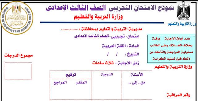 نماذج الوزارة الاسترشادية امتحانات لغة عربية الصف الثالث الاعدادى ترم ثانى 2021
