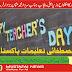 (5 اکتوبر سلام ٹیچر ڈے )  💫  مصطفائی تعلیمات پاکستان