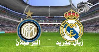 مشاهدة مباراة ريال مدريد وانتر ميلا ن بث مباشر كورة لايف في دوري أبطال أوروبا