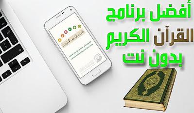 برنامج القران الكريم للكمبيوتر, تطبيق القرآن الكريم APK  تحميل برنامج القرآن الكريم للموبايل سامسونج , تطبيق القرآن الكريم بدون نت