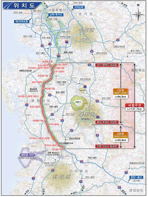 국토교통부, 서부내륙 고속도로(평택-부여-익산) 건설