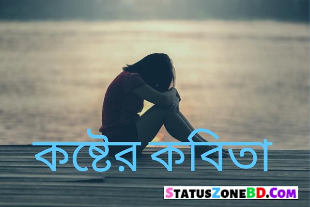 Bangla Koster Kobita - কষ্টের কবিতা | Poetry of hardship | Bengali Sad Status