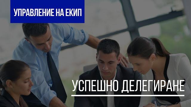 """Обучение на тема """"Делегиране на отговорности и мотивация в екипа"""" ще се провежда в Доспат"""