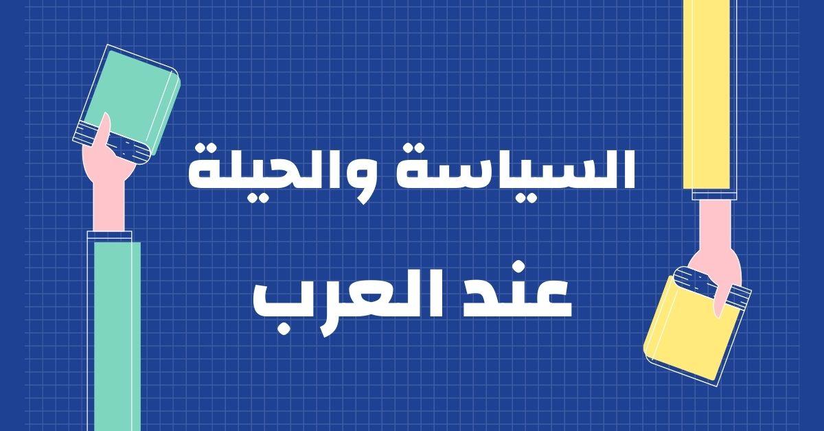 ملخص كتاب السياسة والحيلة عند العرب