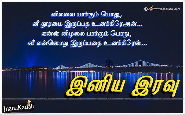 good night messages quotes in tamil, good night tamil quotes,best good night tamil wallpapers