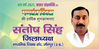 *Ad : माध्यमिक शिक्षक संघ जौनपुर के जिलाध्यक्ष संतोष सिंह की तरफ से नव वर्ष 2021, मकर संक्रान्ति एवं गणतंत्र दिवस की हार्दिक बधाई*
